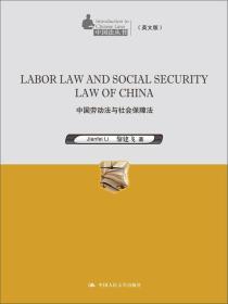 中国劳动法与社会保障法