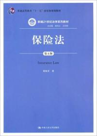 保险法 第五版 贾林青 中国人民大学 9787300196787