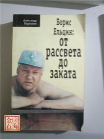 Борис Ельцин: от рассвета до заката 叶利钦:从黎明到黄昏 俄文原版