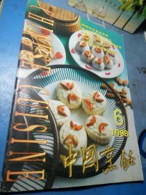 中国烹饪 1998年第6期(多买邮费实收)