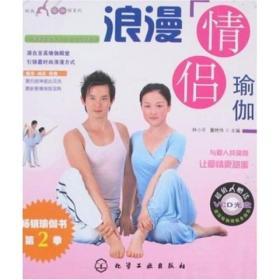 时尚瑜伽馆系列:浪漫情侣瑜伽(无光盘)
