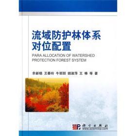 流域防护林体系对位配置