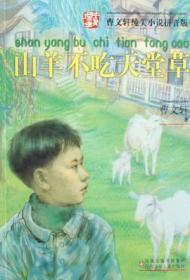山羊不吃天堂草:曹文轩纯美小说拼音版