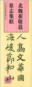 北魏崔敬邑墓志集联