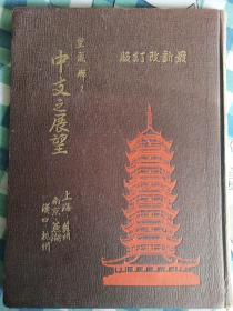 日军侵华罪证中支之展望(上海,苏州,南京,芜湖,汉口,杭州16开精装,日军签赠本) 很多珍贵照片  商务印书馆被轰炸后照片 等等