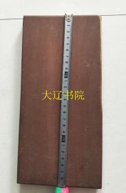 大唐三藏圣教序(清代   拓本附心经   木夹板1帖全)