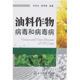 油料作物病毒和病毒病