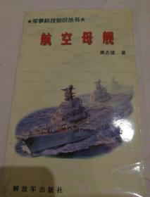 《航空母舰》军事科技知识丛书