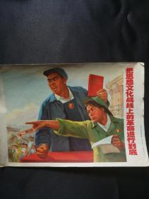 文革时期32开宣传画《把思想文化战线上的革命进行到底》