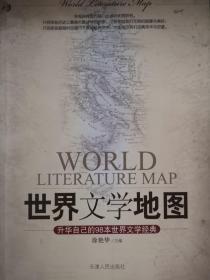 世界文学地图