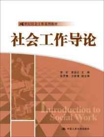 社会工作导论 李莉 9787300197425 中国人民大学出版社