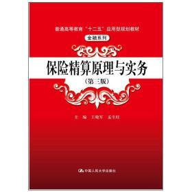 """保险精算原理与实务(第三版)/普通高等教育""""十二五""""应用型规划教材·金融系列"""