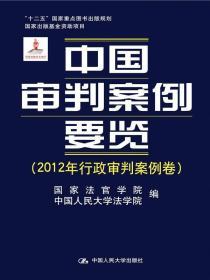 中国审判案例要览:2012年行政审判案例卷