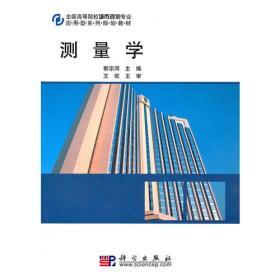 正版测量学郭宗河科学出版社9787030279590
