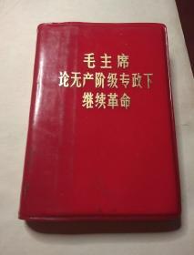 毛主席论无产阶级专政下继续革命  红塑皮