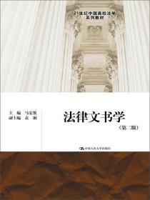 法律文书学(第二版)(21世纪中国高校法学系列教材)