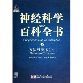 方法与技术-神经科学百科全书-上-5