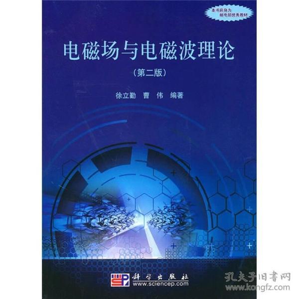 电磁场与电磁波理论(第2版)