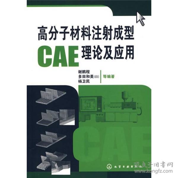 高分子材料注射成型CAE理论及应用