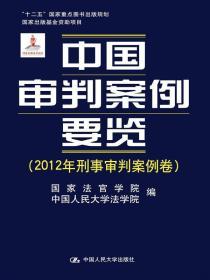 中国审判案例要览:2012年刑事审判案例卷