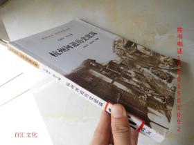 杭州全书·运河(河道)丛书:杭州河道历史建筑(见描述)