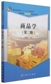 商品学(第2版)/高职高专工商管理类精品教材系列