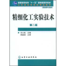 """精细化工实验技术/普通高等教育""""十一五""""国家级规划教材"""