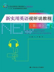 新实用英语视听说教程