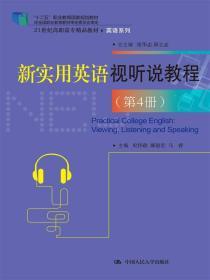 新实用英语视听说教程(第4册)