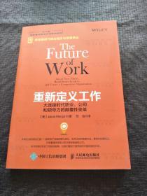 重新定义工作:大连接时代职业、公司和领导力的颠覆性变革