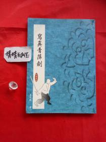 青萍剑(武术器械精典书籍)