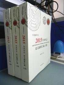 中国地质学会 2015 学术年会 论文摘要汇编(上中下)