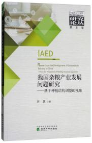 正版ms-9787514190403-中国农业科学院农业经济与发展研究所研究论丛:我国杂粮产业发展问题研究:基于种植结构调整的视角