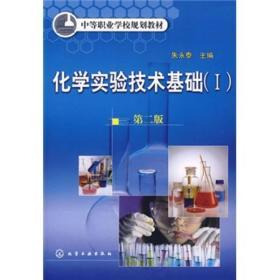 中等职业学校规划教材:化学实验技术基础(1)
