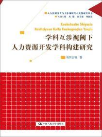 学科互涉视阈下人力资源开发学科构建研究(人力资源开发与工作学习先锋研究丛书)