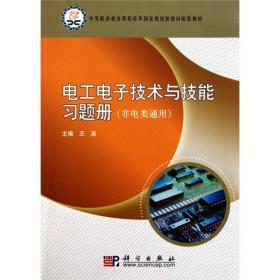 电工电子技术与技能习题册(非电类通用)