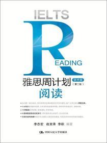 雅思周计划:阅读 学术类(第二版)