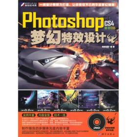 Photoshop CS4梦幻特效设计