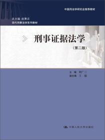 刑事证据法学(第2版)