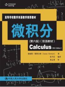 微积分(第六版)(双语教材)(高等学校数学双语教学推荐教材)