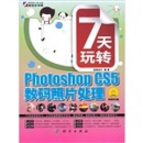 7天玩转Photoshop CS5数码照片处理
