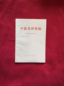 中医儿科简编