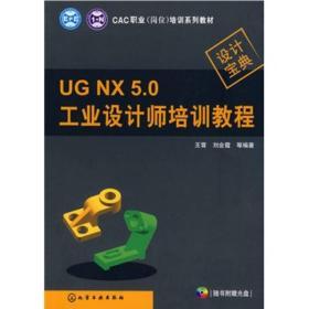 CAC职业(岗位)培训系列教材:UG NX 5.0工业设计师培训教程