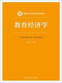 教育经济学(新编21世纪教育学系列教材)