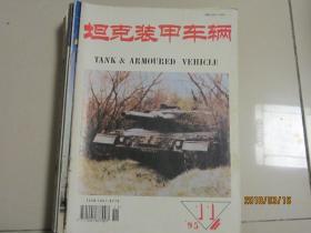 坦克装甲车辆1995年第11期