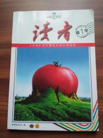读者文摘 (精华本第一卷)