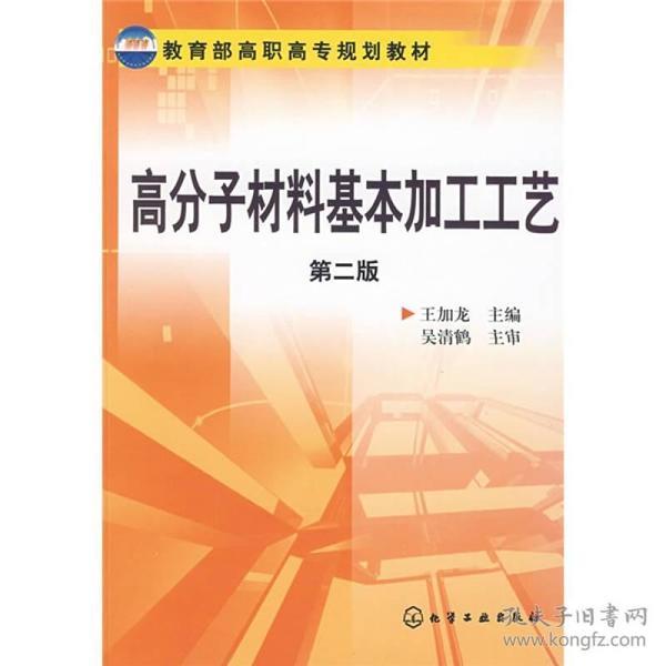 教育部高职高专规划教材:高分子材料基本加工工艺(第2版)