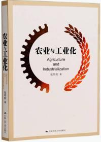 农业与工业化中国人大张培刚9787300198514