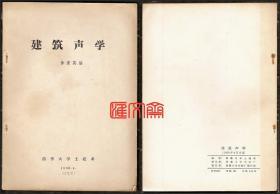 清华大学土建系1966.4【建筑声学】徐亚英编 建筑物理第一篇初稿