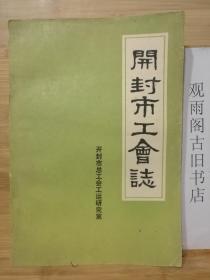 (正版)开封市工会志